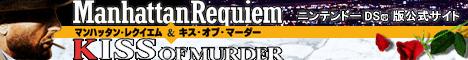 ニンテンドーDS『マンハッタン・レクイエム&キス・オブ・マーダー』公式サイト