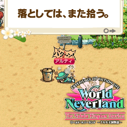 仮想世界シミュレーションゲーム「ワールド・ネバーランド 〜ナルル王国物語〜」オフィシャルサイト